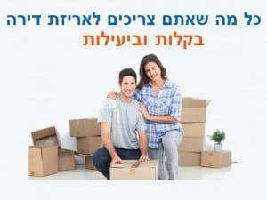 מוצרי אריזה למעבר דירה